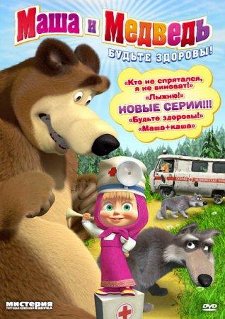 Скачать мультсериал Маша и Медведь 15 и 16 серия