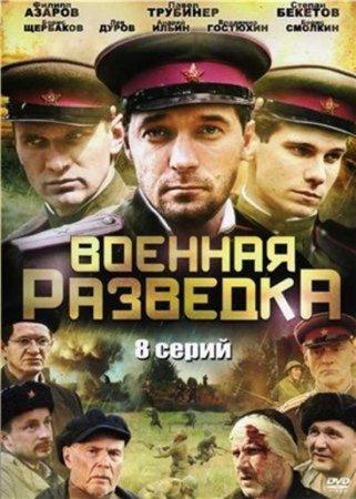 Скачать сериал Военная разведка. Западный фронт (2010) DVDRip