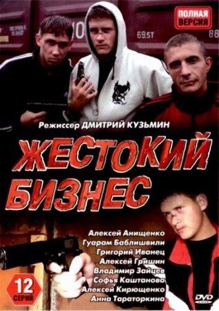 Скачать сериал Жестокий бизнес [2010] DVDRip