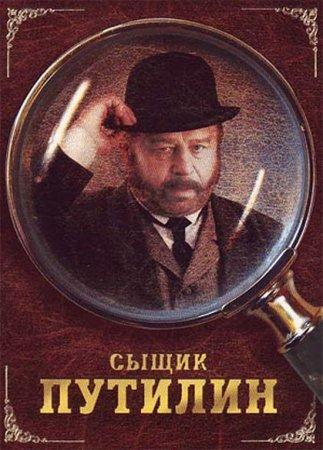 Скачать сериал Сыщик Путилин (2007) DVDRip