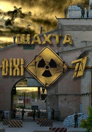 Скачать сериал Шахта (2010) SATRip