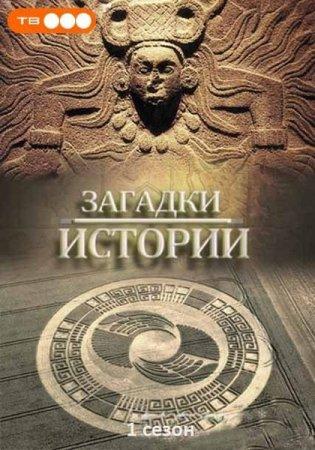 Скачать сериал Загадки истории 1 сезон (2008) SATRip
