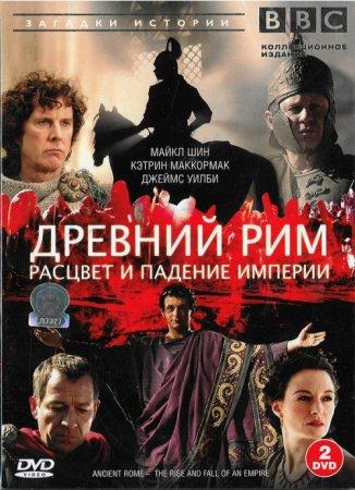 Скачать сериал Древний Рим. Расцвет и падение империи (2006) DVDRip