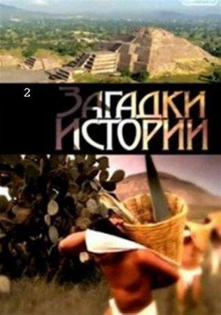 Скачать сериал Загадки истории  2 сезон (2010) SATRip