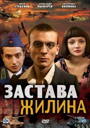 Скачать сериал Застава Жилина (2009) DVDRip