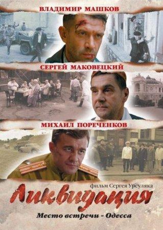 Скачать сериал Ликвидация (2007)