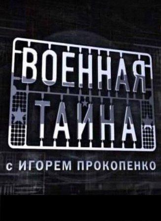 Скачать Военная тайна с Игорем Прокопенко / эфир 24.09.2011