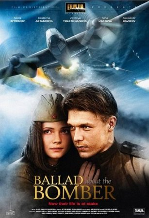 Скачать сериал Легенда о бомбере (2011) DVDRip