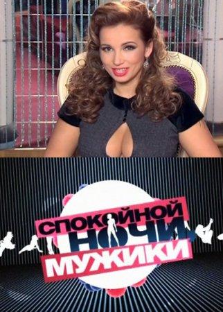 Скачать ДТВ Спокойной ночи мужики (2011) 1-5 выпуски