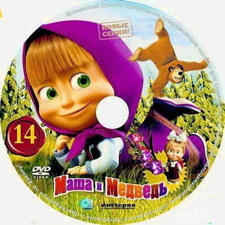Скачать мультсериал Маша и Медведь (2009-2011) DVD5