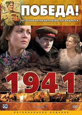 Скачать сериал 1941 (2009)