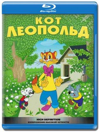 Скачать мультсериал Приключения кота Леопольда (1975-1987) HDRip
