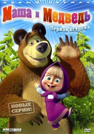 Скачать мультсериал Маша и Медведь 17 серия