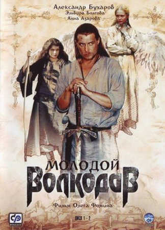 Скачать сериал Молодой Волкодав [2007] DVDRip