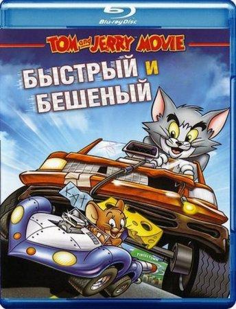 Скачать Том и Джерри. Быстрый и бешеный (2005)