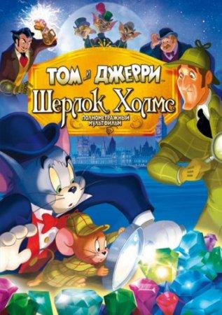 Скачать Том и Джерри: Шерлок Холмс [2010]