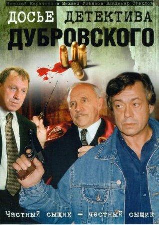 Скачать сериал Досье детектива Дубровского (1999) DVDRip