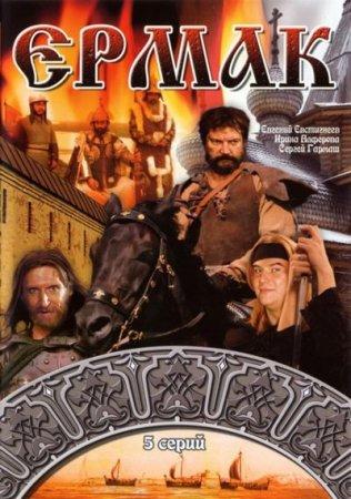 Скачать сериал Ермак (1996) DVDRip