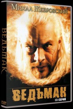 Скачать сериал Ведьмак (2002) DVDRip