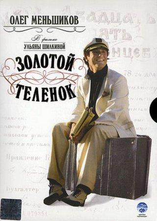 Скачать сериал Золотой теленок [2005]