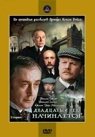 Скачать Шерлок Холмс и Доктор Ватсон (1979-1986)