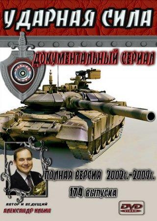 Скачать Ударная сила (2002-2009) 6-10 серия