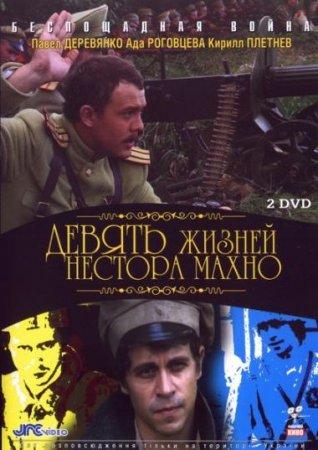 Скачать сериал Девять жизней Нестора Махно [2006]