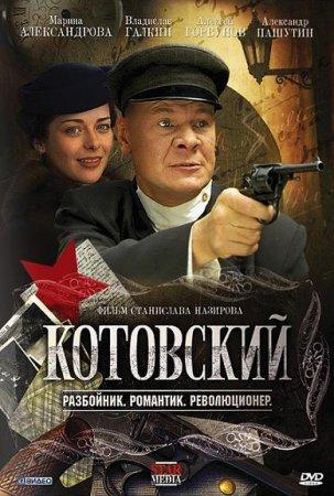 Скачать сериал Котовский [2009]