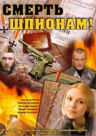 Скачать сериал Смерть шпионам! (8 серий из 8) [2007] DVDRip