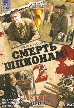 Скачать сериал Смерть шпионам - 2 (8 серий из 8) [2008] DVDRip