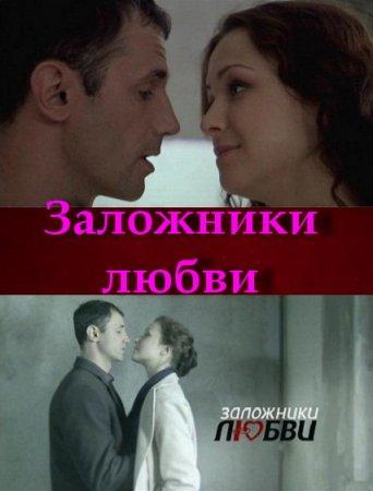 Скачать сериал Заложники любви (2011) SATRip