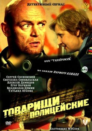 Скачать сериал Товарищи полицейские [2011] SATRip