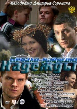 Скачать сериал Печали-радости Надежды (2011) SATRip