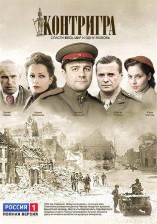 Скачать сериал Контригра (2011)