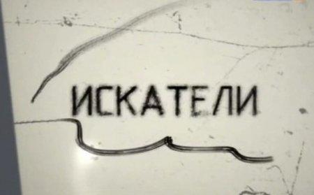 Скачать Искатели - Немецкие тайны русского города [2010-2011] SATRip
