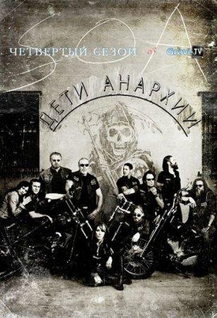 Скачать сериал Сыны Анархии [4-й сезон 2011] WEB-DLRip