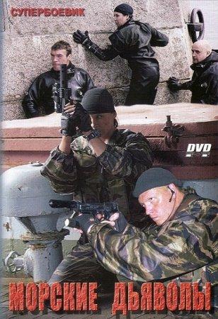 Скачать сериал Морские дьяволы - 5 [2011] SATRip