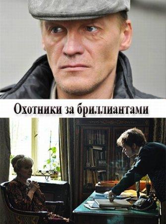 Скачать сериал Охотники за бриллиантами [2011] SATRip