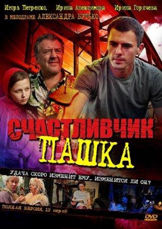 Скачать сериал Счастливчик Пашка (2011) DVDRip