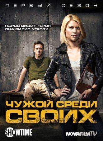 Скачать сериал  Чужой среди своих / Homeland (1 Сезон/2011/WEB-DLRip)
