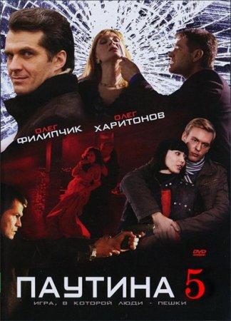Скачать сериал Паутина – 5 (2011) SATRip