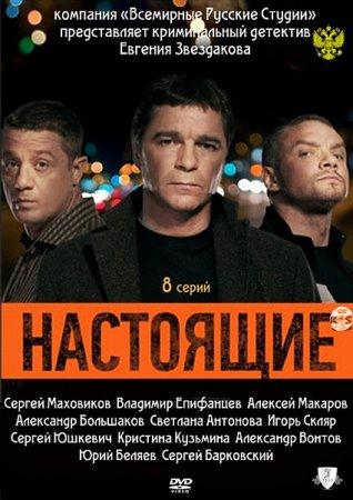 Скачать сериал Настоящие (2011) SATRip