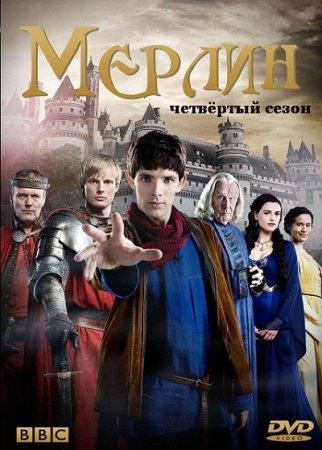 Скачать сериал Мерлин / Merlin 4 сезон [2011] HDTVRip