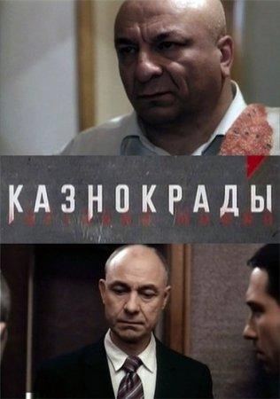 Скачать Казнокрады (2011) SATRip