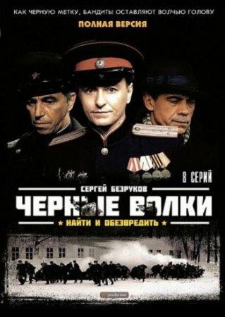 Скачать сериал Черные волки [2011]