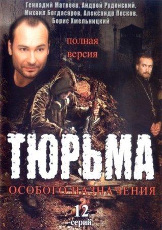 Скачать сериал Тюрьма особого назначения [2007] DVDRip