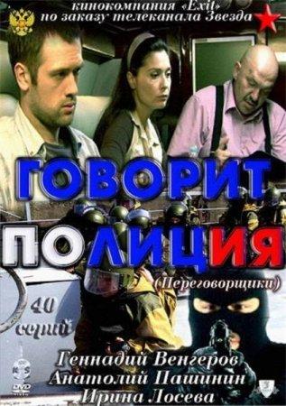 Скачать сериал Говорит полиция / Переговорщики (2011) SATRip