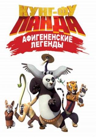 Скачать сериал Кунг-Фу Панда - Афигенские Легенды [2011]