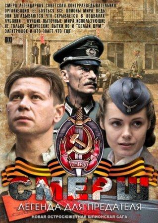 Скачать сериал СМЕРШ. Легенда для предателя (2011)
