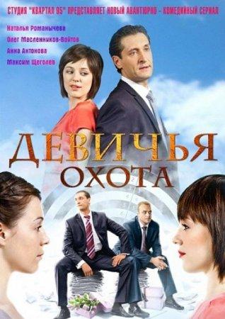 Скачать сериал Девичья охота (2011) SATRip